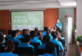9月14日,北京博康健全员大会