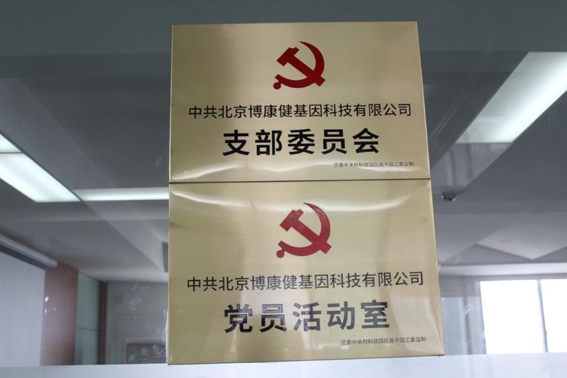 中共北京博康健基因科技有限公司《支部委员会》和《党员活动室》挂牌