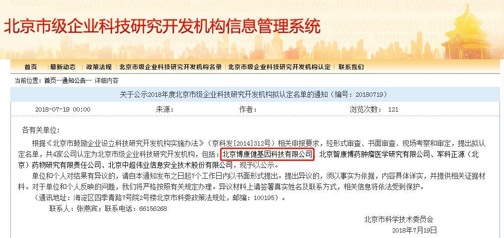 北京博康健基因科技有限公司获2018年度北京市级企业科技研究开发机构认定