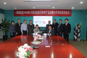联康集团与上海信忠医药签订匹纳普产品全国推广合作项目协议