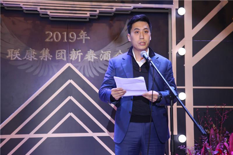 涅变 重生 腾飞—2019年联康集团新春酒会